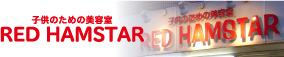 子供のための美容室RED HUMSTAR(レッドハムスター)