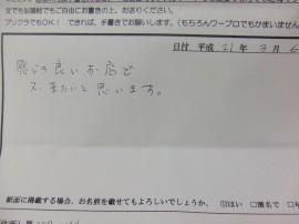 ブログ画像NO4